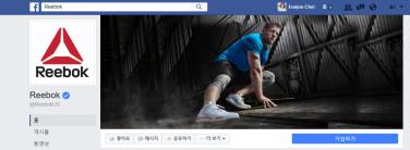 A screen shot of Facebook account of Reebok. Retrieved from https://www.facebook.com/ReebokUS/?fref=ts